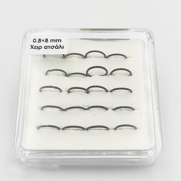 Σκουλαρίκια μύτης από χειρουργικό ατσάλι μαύρα κρικάκια 8 mm